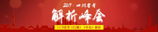 2019四川省考公告解读