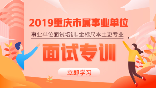 2019重庆市属面试专训