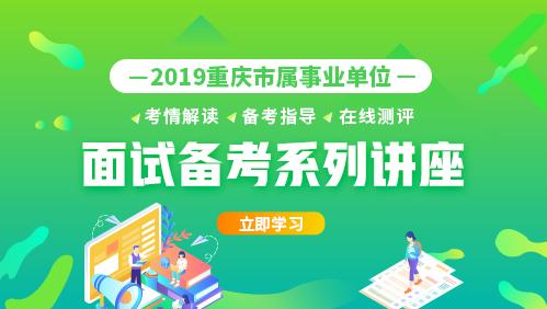 2019重庆市属面试备考讲座