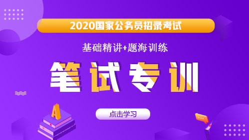 2020国家公务员笔试专训